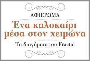 fractal_summer