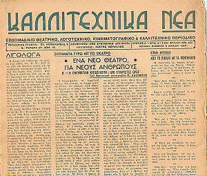 """Η πρώτη σελίδα του περιοδικού """"Καλλιτεχνικά Νέα"""", όπου ο Βάρναλης δημοσίευσε με την υπογραφή του για πρώτη φορά τον «Κορυδαλλό» του"""