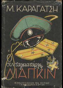 Εξώφυλλο προηούμενη έκδοση με εικονογράφηση Σπύρου Βασιλείου