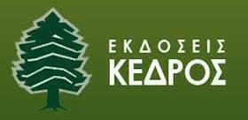 Kedros