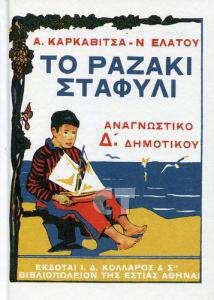 Το εξώφυλλο του αναγνωστικού «Το Ροζακί σταφύλι» που έγραψε ο Καρκαβίτσας, μαζί με τον Νώντα Ελατο (Ε. Παπαμιχαήλ), την εποχή της εκπαιδευτικής μεταρρύθμισης του Ε. Βενιζέλο το 1932