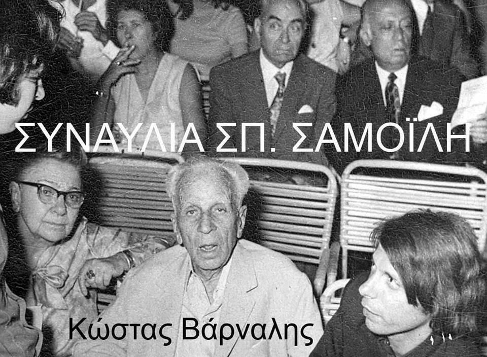 Από τη συναυλία στο ΡΟΥΑΓΙΑΛ: Έλλη Αλεξίου, Κώστας Βάρναλης, Άρης Σκιαδόπουλος (δημοσιογράφος)