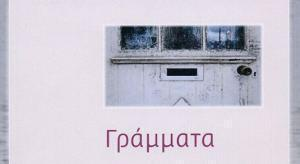 grammata1