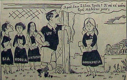 Χαρακτηριστικό σκίτσο για την εκλογική νοθεία επί κυβερνήσεων Καραμανλή