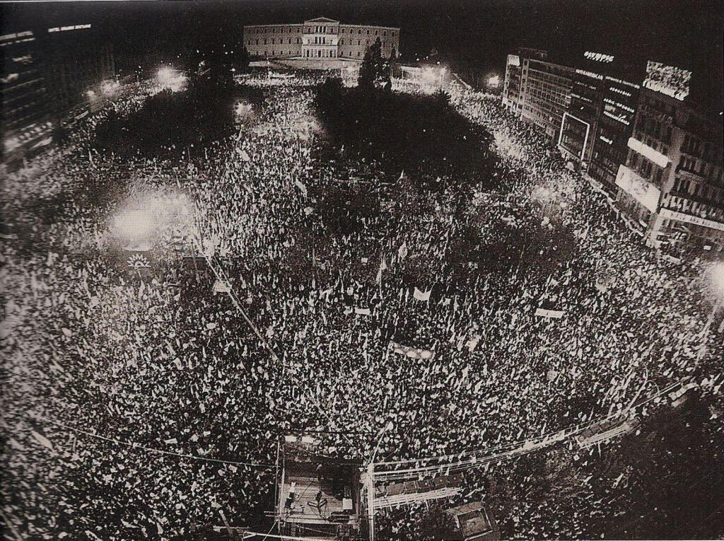 Η τελευταία προεκλογική συγκέντρωση του ΠΑΣΟΚ τον Οκτώβριο του 1981