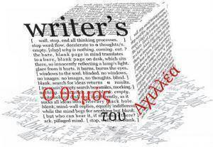 writers-block_Joanne