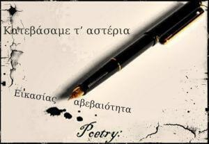 poetry-part-two