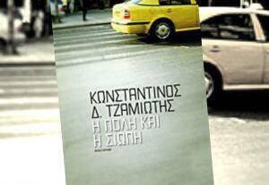 tzamiotis2