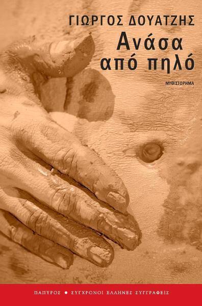 cover_douatzis