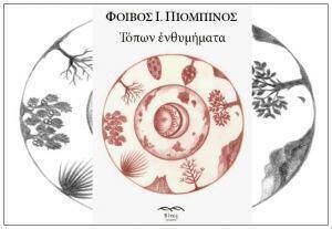 Piompinos_Topwn-Enthymimata