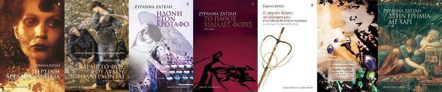 zateli_books