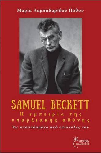 beckett_cover