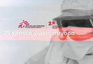 giatroi-xwris-sunora-25-xronia-ekei-pou-uparxei-anagki-2806316 (1)