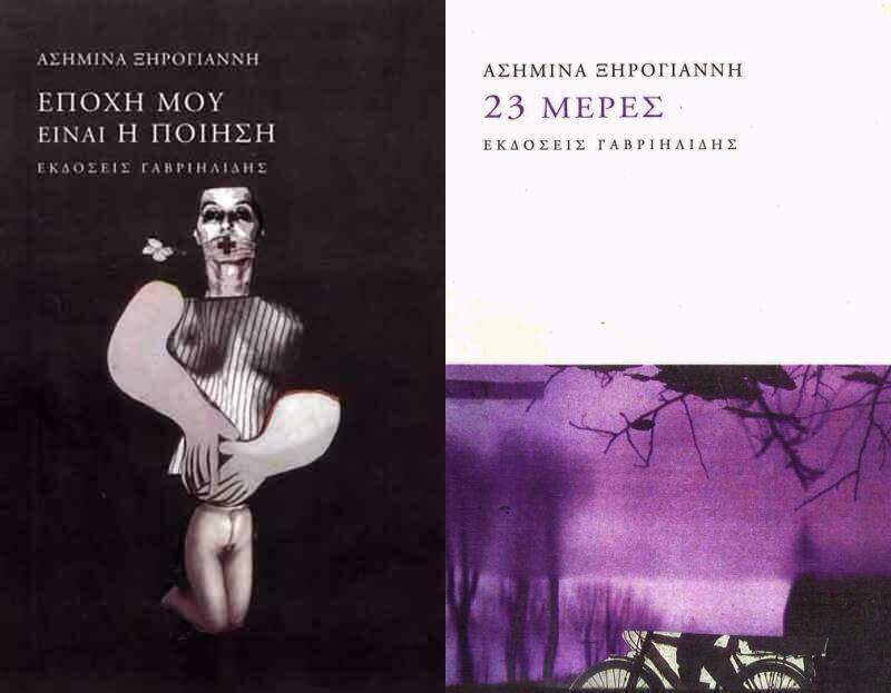 xirogianni-books