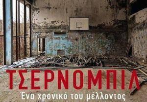 Chernobyl_cover