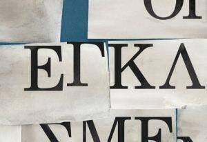 egklovismenoi_cover