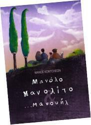 manouil