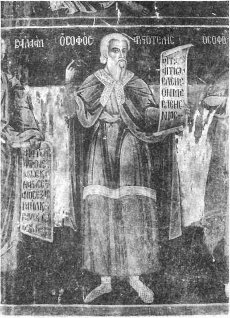 Ο Αριστοτέλης στον Αγιο Δημήτριο Χρυσάφων Λακωνίας