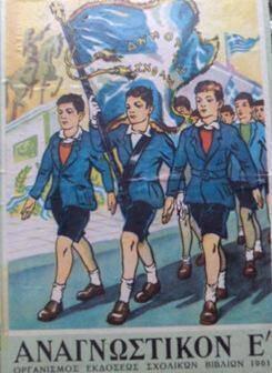 Η 25 Μαρτίου 1821 μέσα από παλιά σχολικά βιβλία | Fractal