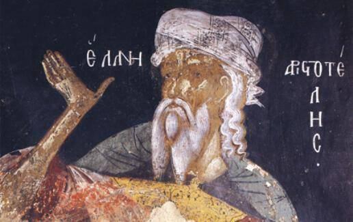 Αποτέλεσμα εικόνας για ο αριστοτελησ σε αγιογραφιεσ