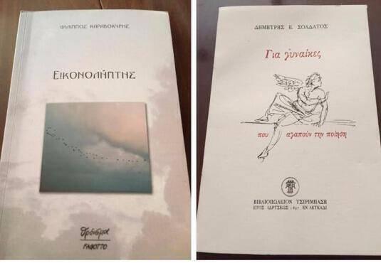 ioustini_poems
