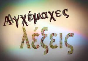 lexeis1