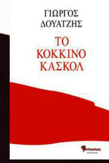 To_Kokkino_Kaskol