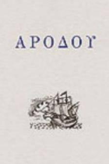 arodou_cover