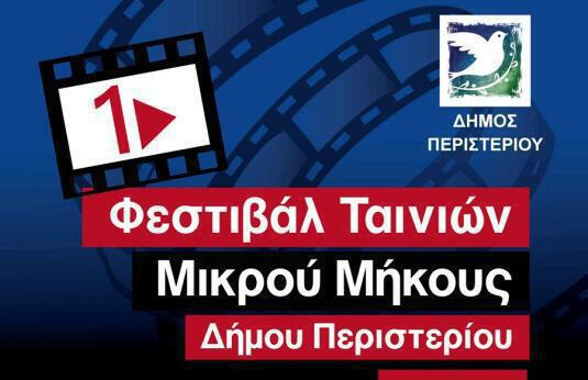 Peristeri FILM_FESTIVAL_poster