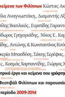 Oi-syggrafeis-ton-Filippon-