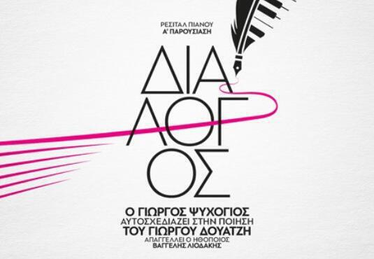 Afisa_A3α1