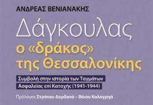 dagkoulas_cover
