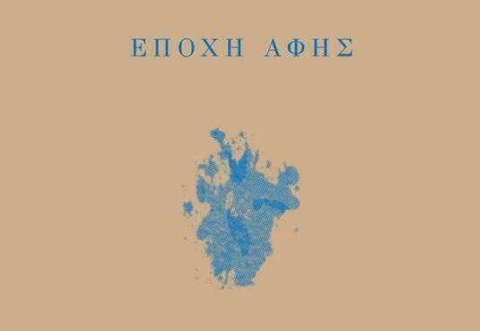 epochi-afis_cover