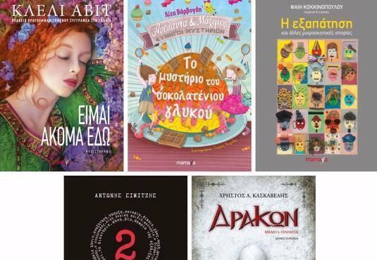 mamaya_books_cover