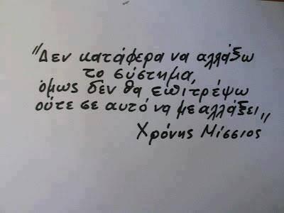 missios_2