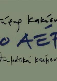 olo-aera_cover