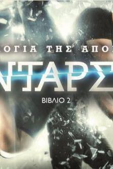 antarsia_cover