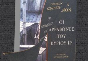 arravones_cover