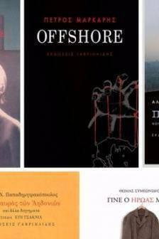 gavrielides_books-cover