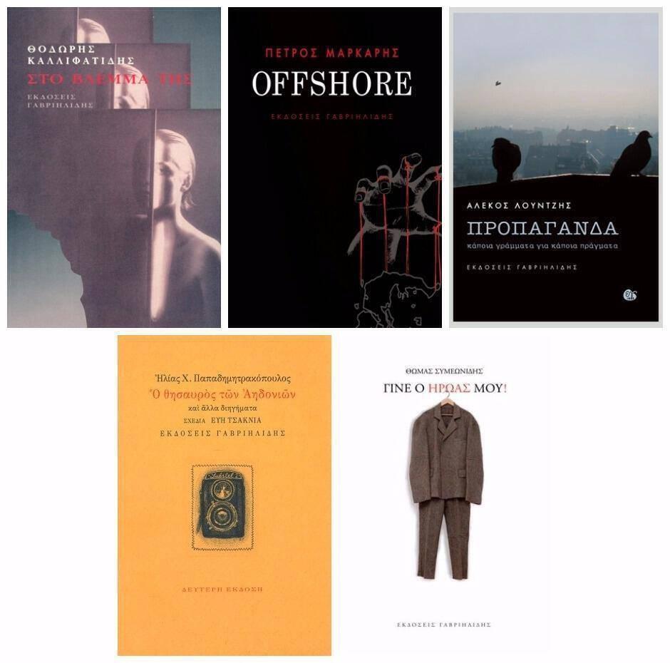 gavrielides_books