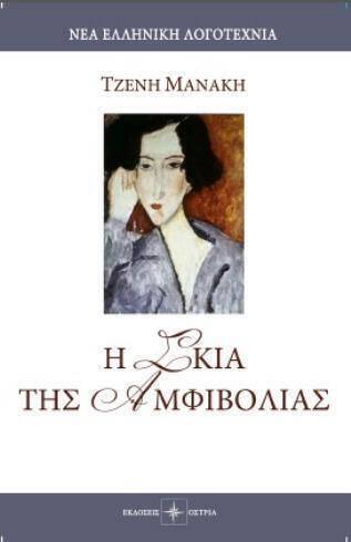h_skia-tis-amfivolias