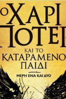 harry-potter-katarameno-paidi_cover