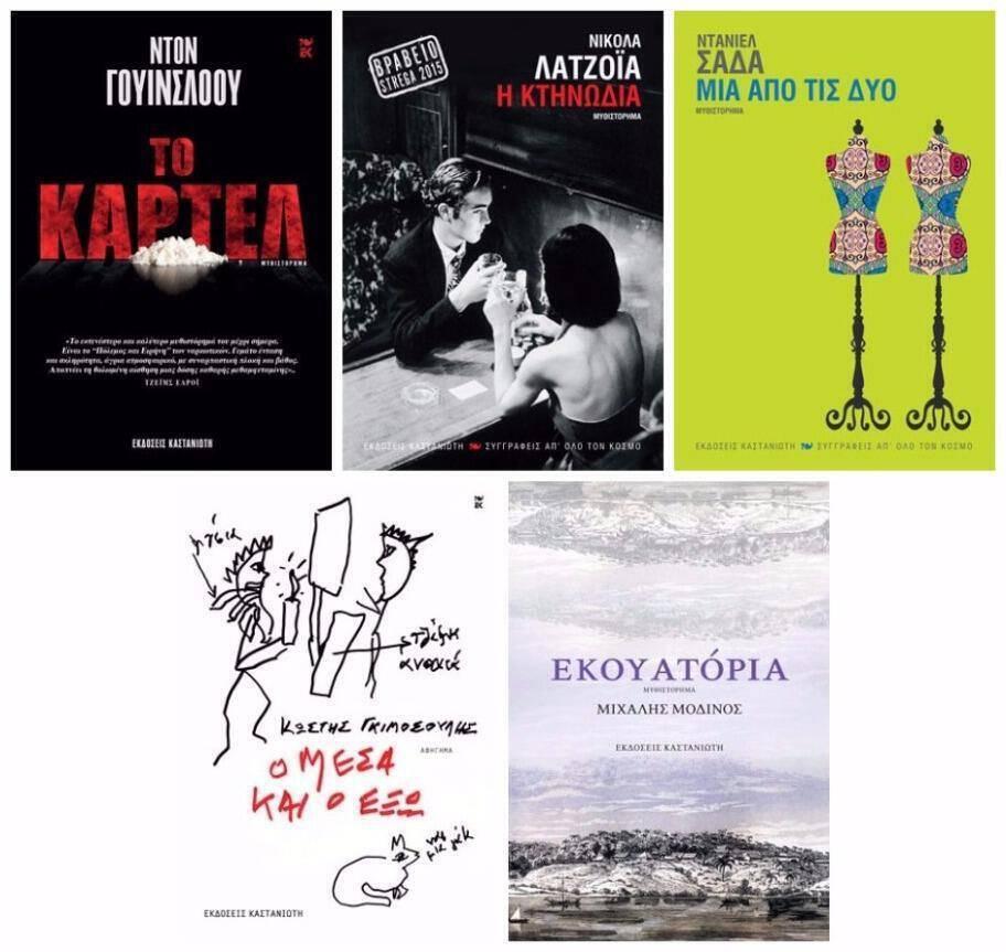 books_kastaniotis