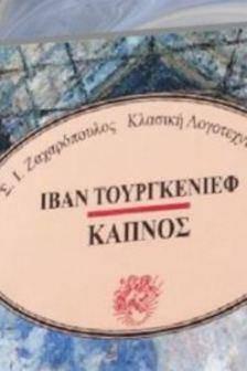 kapnos_cover