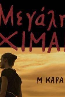 megali-ximaira_cover