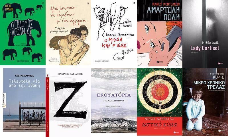 new_books_2016