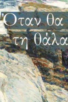 otan-tha-deis-ti-thalasa_cover