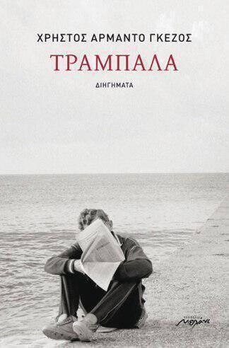 trampala_1