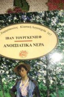 anoixiatika_nera