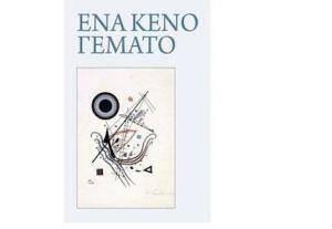 ena-keno-gemato_cover